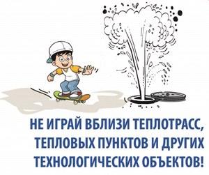 Формирование безопасного поведения детей вблизи тепловых объектов