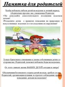 Памятка для родителей по правилам поведения детей на воде и в близи водоемов
