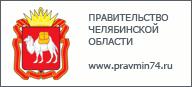 Официальный сайт правительства Челябинской области