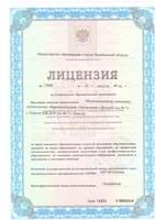 Лицензия на осуществление образовательной деятельности.
